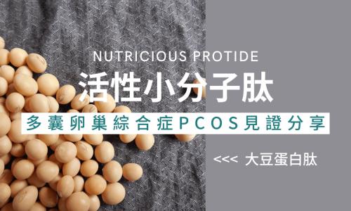Protide 用户体验 心得分享 多囊卵巢綜合症
