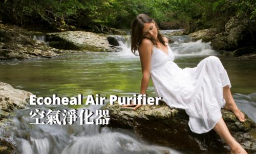 Ecoheal Air Purifiers