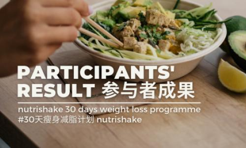 30 Days Programme - Participants' Result