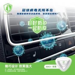 Car Air Purifier (Ecoheal ARC+)  【In Stock】